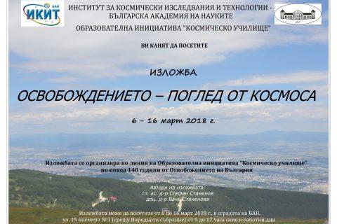 """Permalink to:Изложба """"Освобождението – поглед от Космоса"""""""