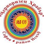 """163 ОУ """"Черноризец Храбър"""""""