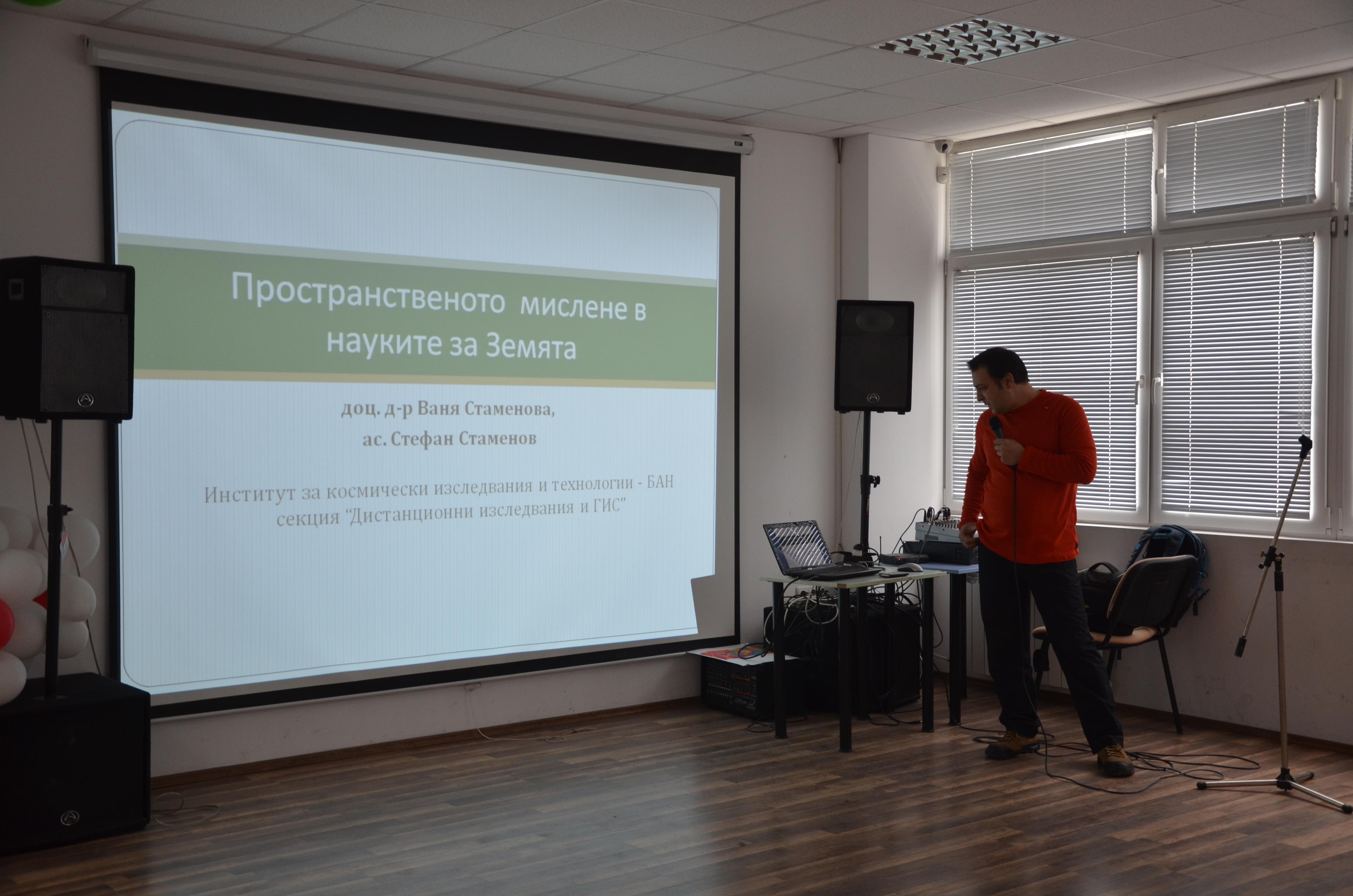 Първата лекция в НПМГ, 15.12.2014