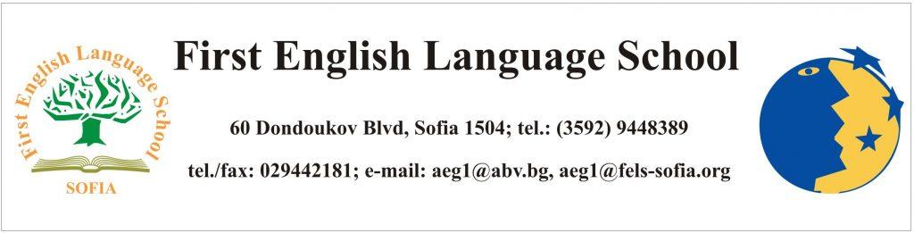 Първа английска езикова гимназия