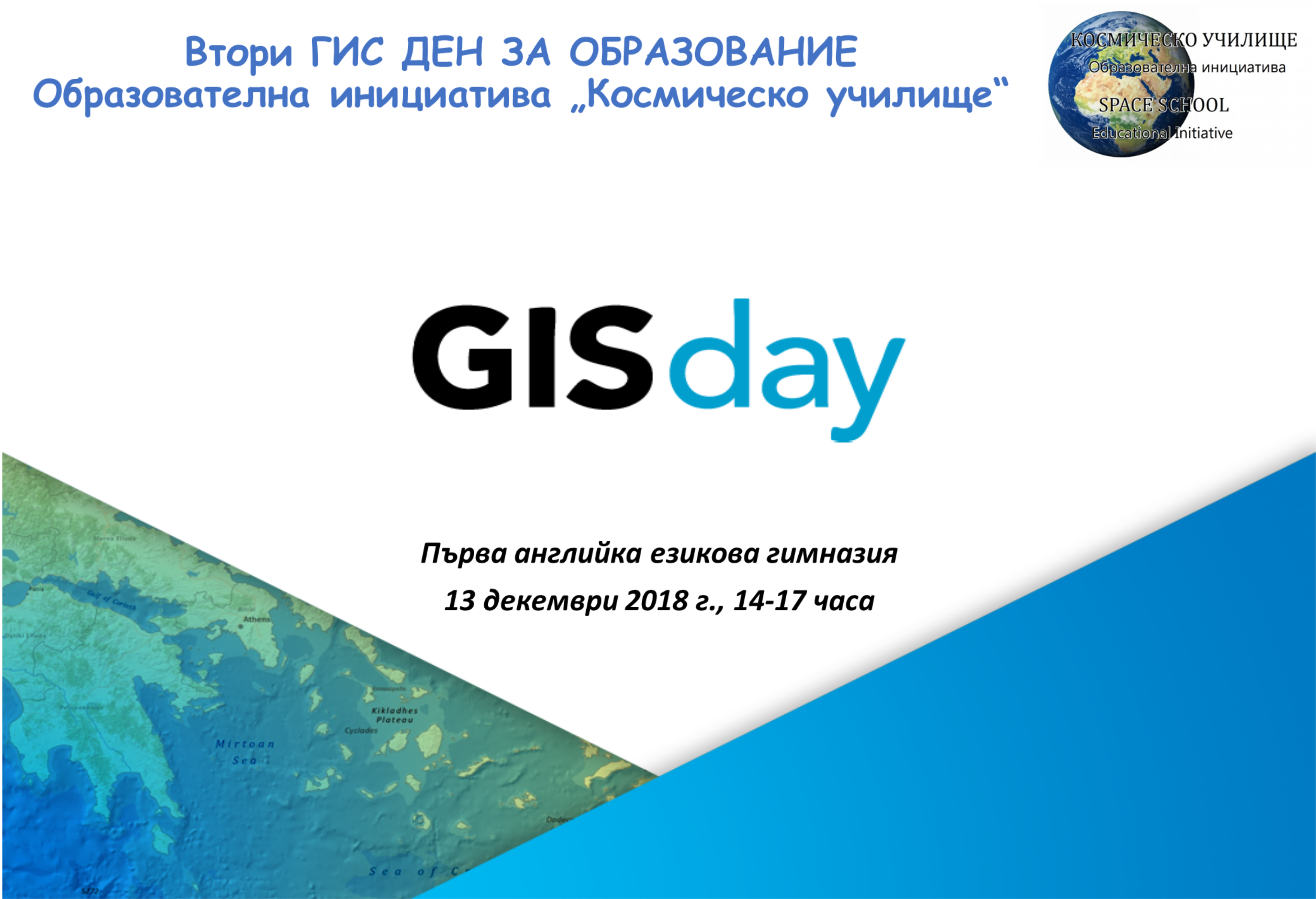 Втори ГИС ден за образование 2018