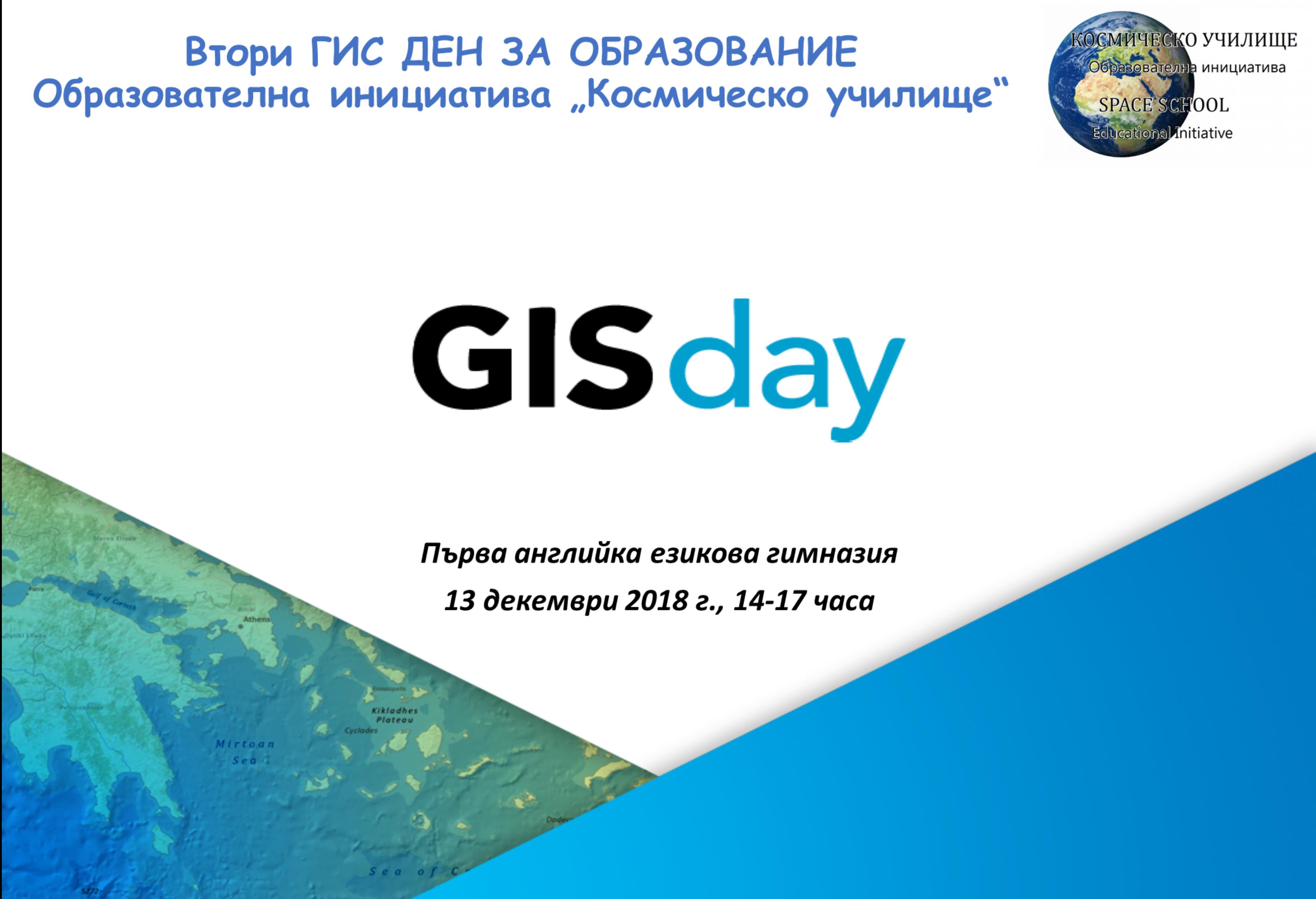 Permalink to:Втори ГИС ден за образование