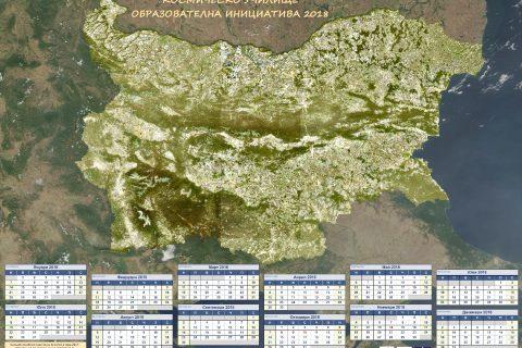 "Permalink to:Календар ""Космическо училище"" 2018"