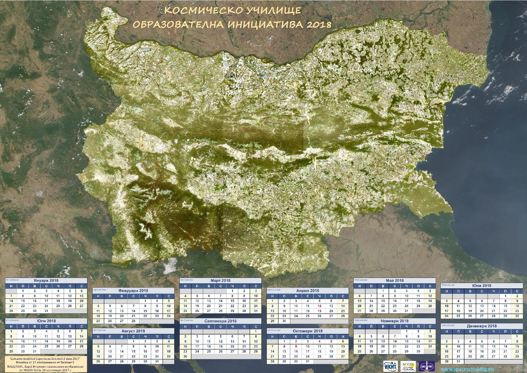"""Календар """"Космическо училище"""" 2018"""