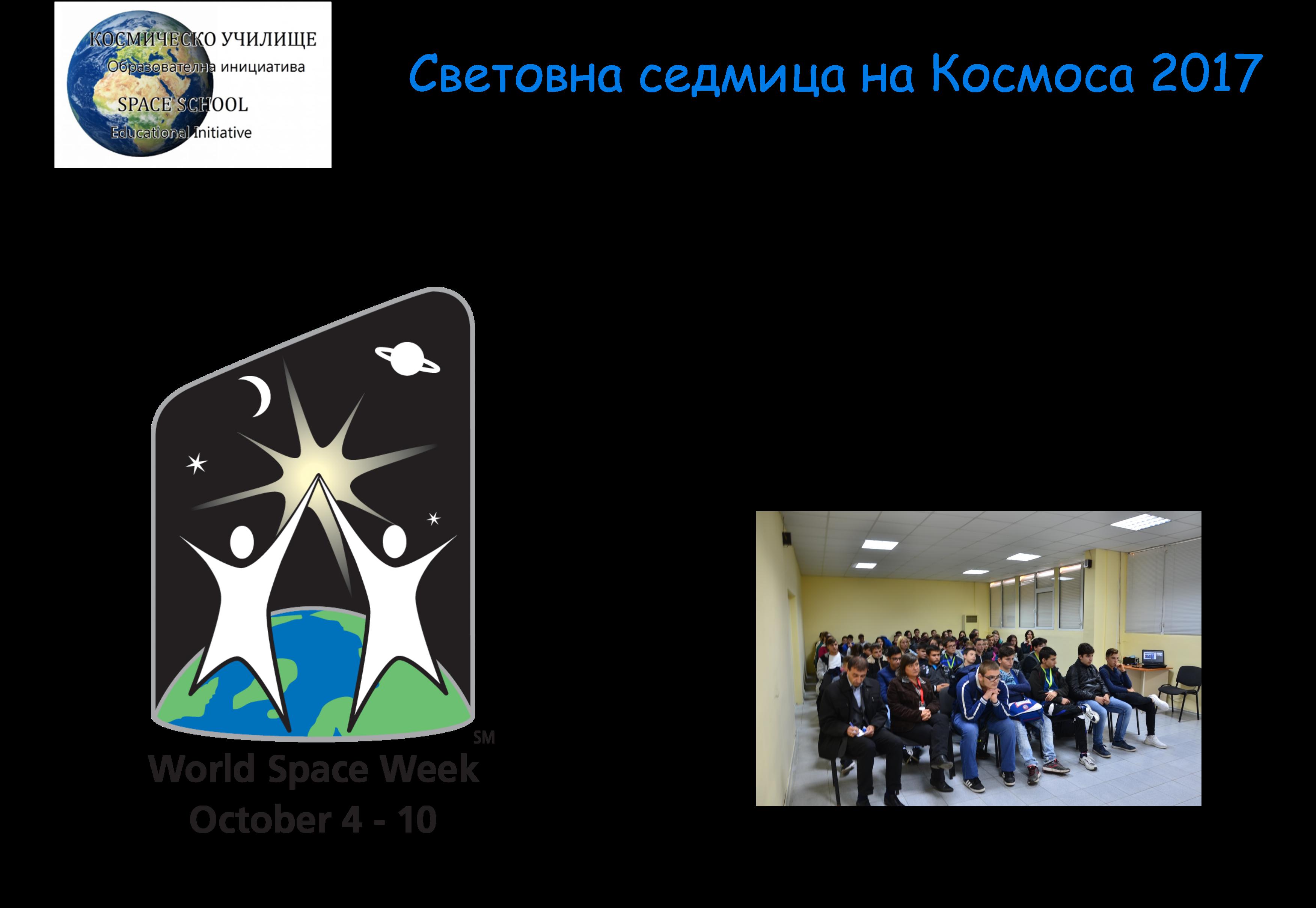Permalink to:Световна седмица на Космоса 2017 – гр. Видин
