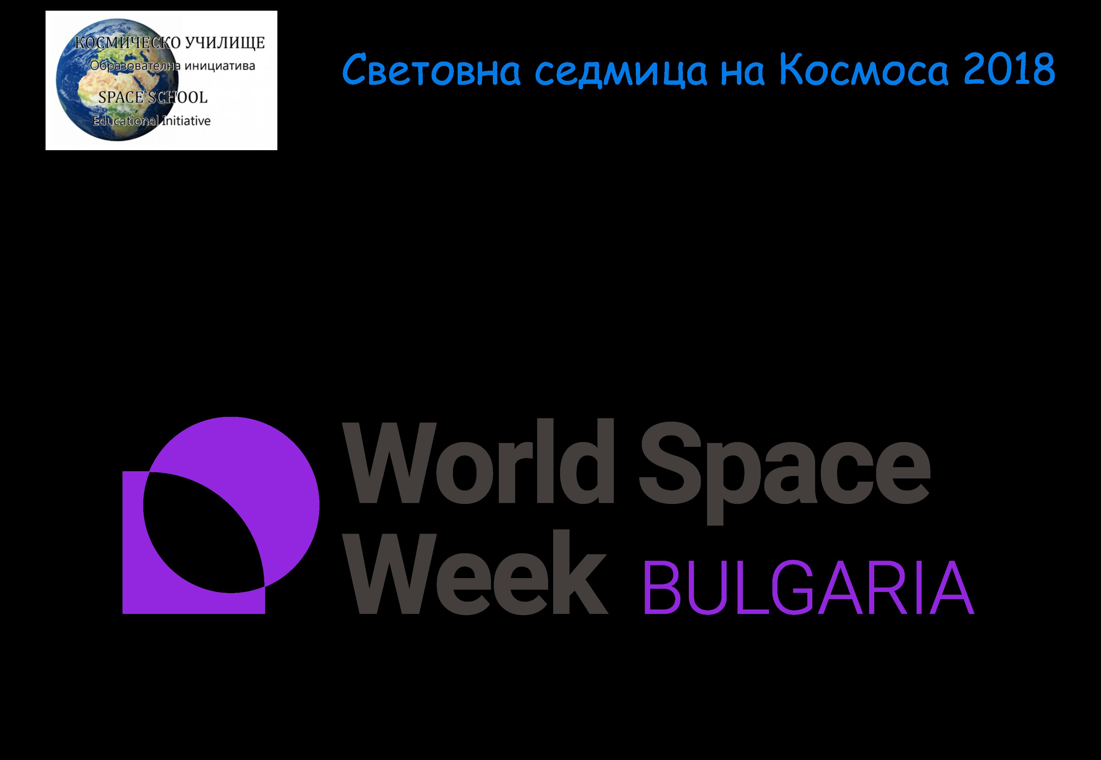 Permalink to:Световна седмица на Космоса 2018